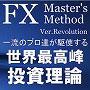 FX Master's Methodブログ内記事へ